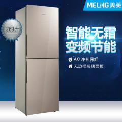 美菱(MELING ) BCD-269WPB 269升两门风冷冰箱 变频保鲜(流沙金)
