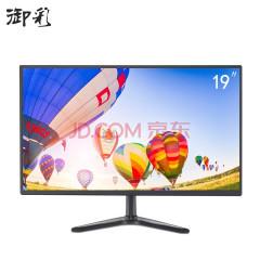 御彩电视机高清电视小电视显示器广告机、智能网络电视老人电视 19吋 高清版 液晶电视 红 10