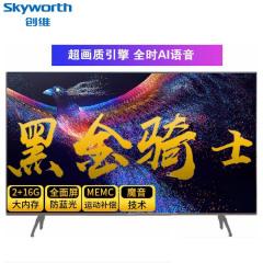 创维电视75寸全面屏 4K超高清HDR人工智能75Q30