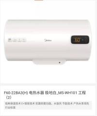 美的-电热水器-F60-22BA3(H)