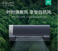 美的空調-1.75匹掛機KFR-35GW/CK1C-9(1)鋯石藍(COLMO)新能效
