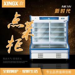 星星1.8米 双温柜 展示柜 点菜柜 冷藏柜LCD-1800BST(点菜柜)