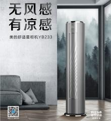 美的空調-3匹柜機-KFR-72LW/BP3DN8Y-YB233(1)新能效