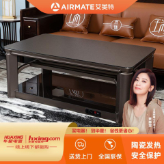 艾美特-电取暖桌-HZ16002M(卡其棕1380*800)