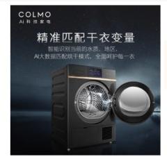 COLMO CLHZ10全自动大容量10公斤烘干机热泵干衣机