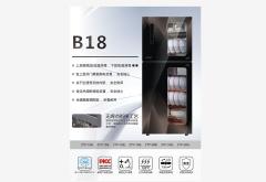 名柜-立式消毒柜-ZTP380-B18