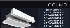 COLMO-多聯機內機(標準)-CAKW28ZN1C1-9